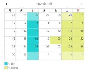 3月の診療日程